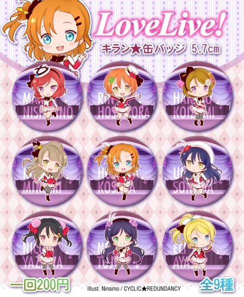 LoveLive poster